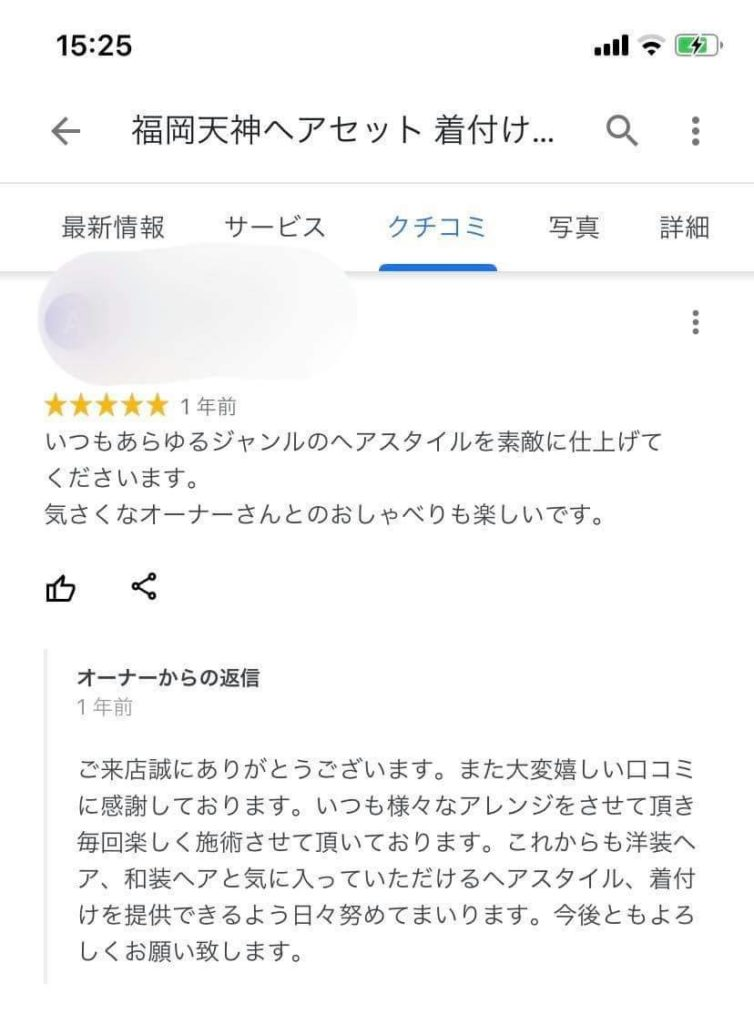 three-keys口コミ