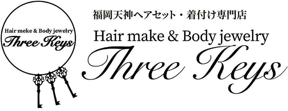 ヘアセット・着付け専門店Three-keys | 福岡天神の着物レンタルが出来るサロン